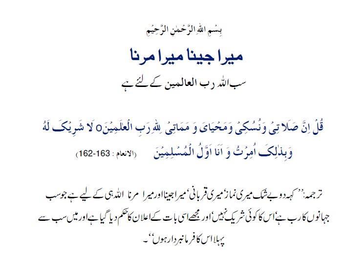 Women in islam in urdu