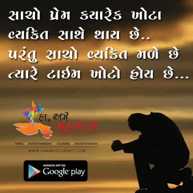 Gujarati Worry Thoughts Quotes. QuotesGram