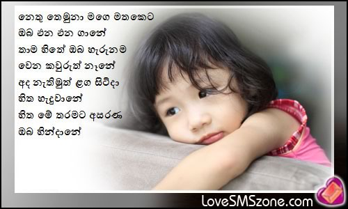 Sinhala Quotes About Mother Died Quotesgram