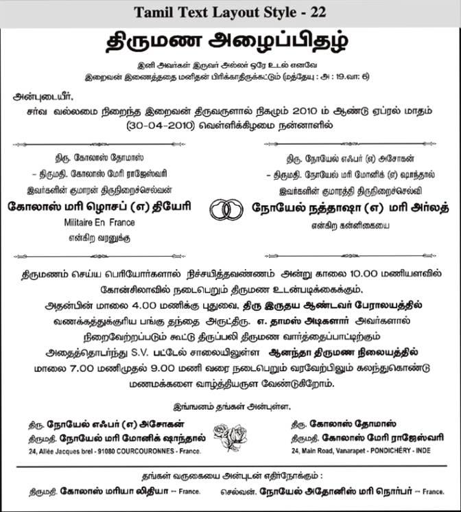 Tamil Quotes In Marriage. QuotesGram