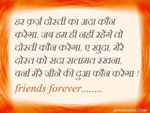 Funny Friendship Quotes In Hindi. QuotesGram