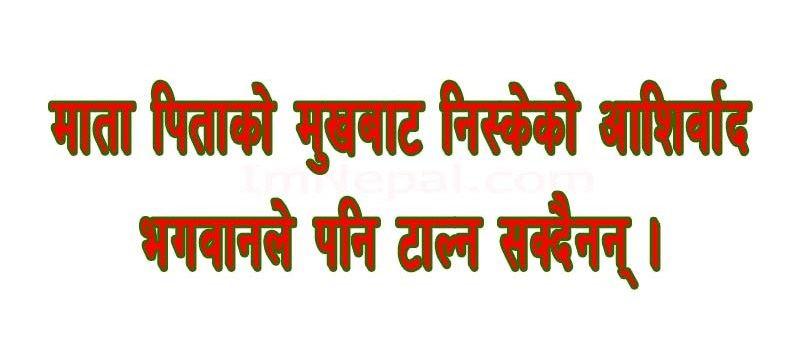 quotes in nepali language nepali quotesgram