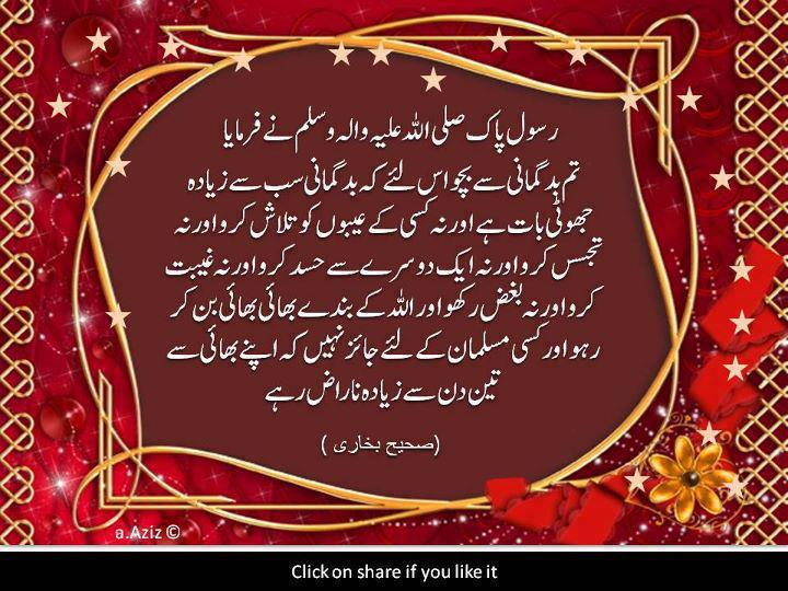 life of prophet muhammad in urdu pdf