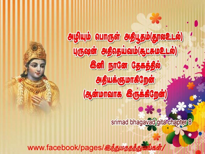 bhagavad gita in tamil For bhagavad gita classes, please visit - bhagavadgitaclasscom you can also visit us on - soundcloudcom.