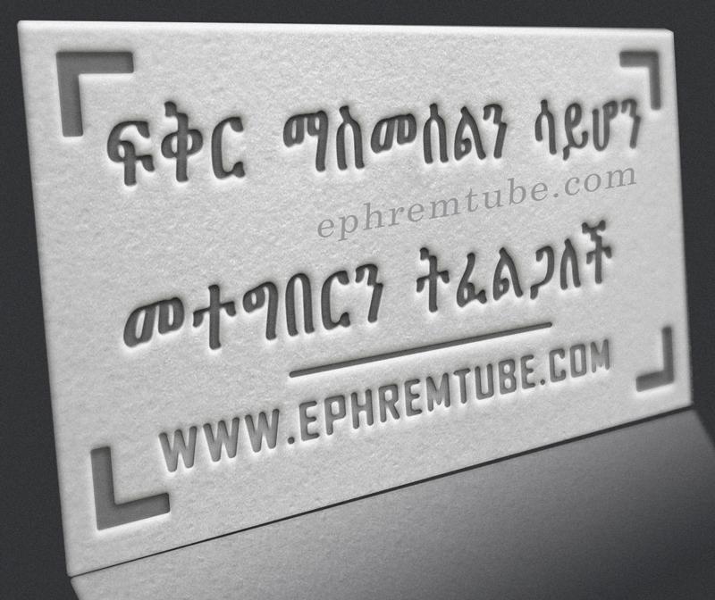 Amharic Love Quotes. QuotesGram