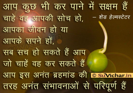 motivational quotes in hindi quotesgram