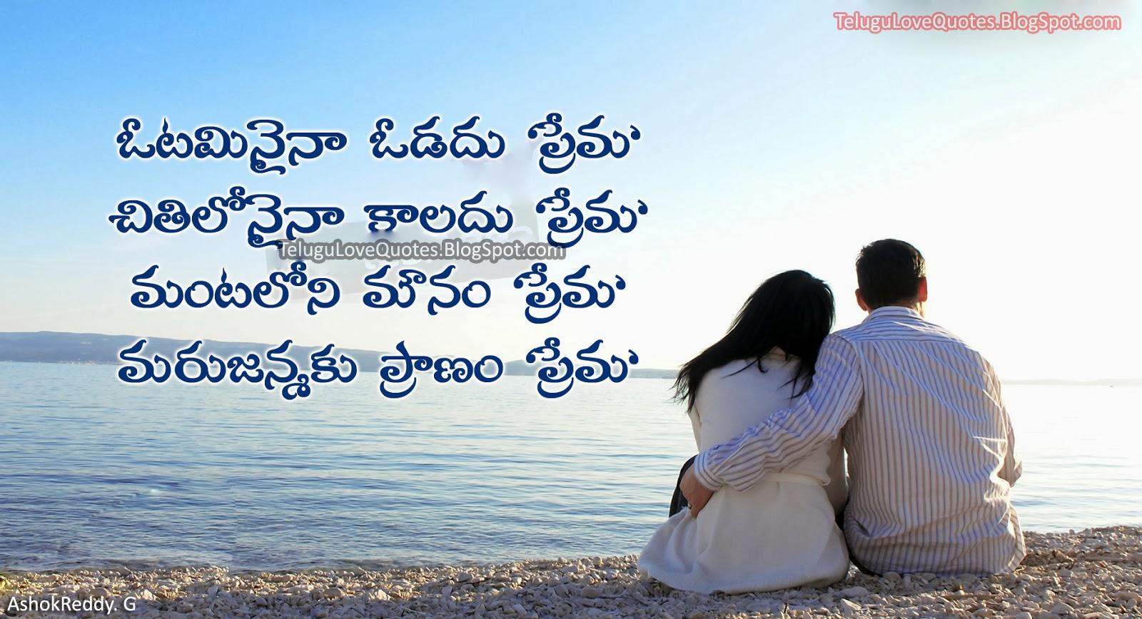 Love Failure Quotes In Telugu Wallpapers: Love Failure Quotes. QuotesGram