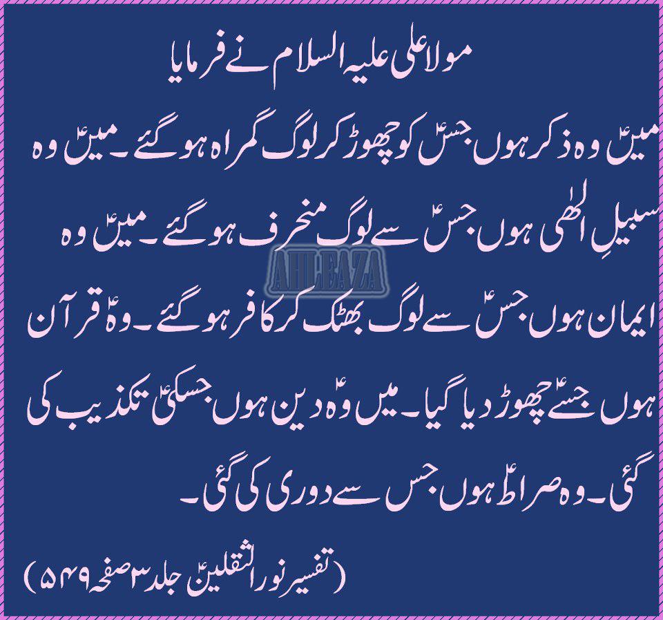 Hazrat Ali Famous Quotes In Urdu: Imam Ali Quotes In Urdu. QuotesGram