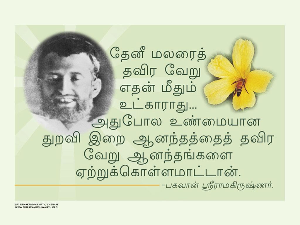 emotional intelligence pdf in tamil