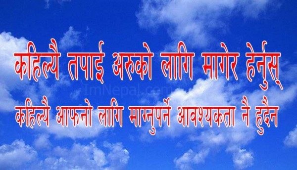 Funny Nepali Quotes For Facebook: Nepali Quotes And Sayings. QuotesGram