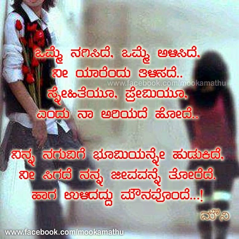 in kannada for him valentine day love quotes for her bengali ...