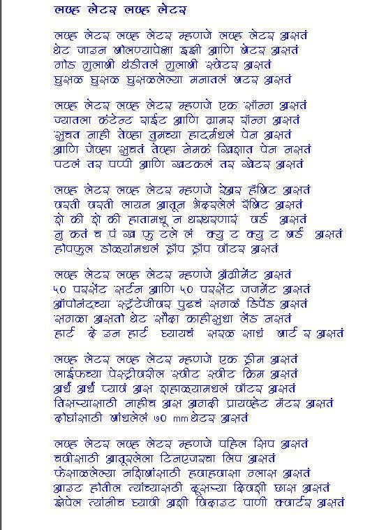 Love Letter Marathi Language