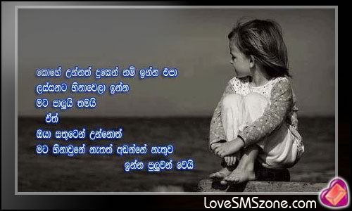 Sinhala Sad Love Quotes Quotesgram