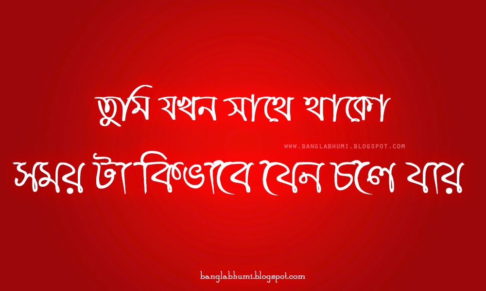 Pics Photos - Bangla Love Quotes