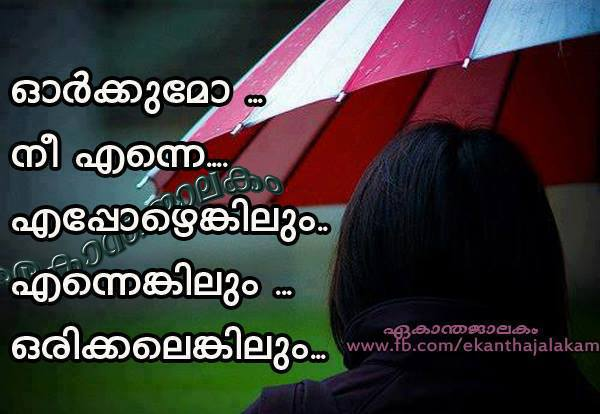 Image Result For Inspirational Love Quotes In Malayalam