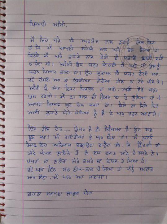 Sad Love Letter In Marathi