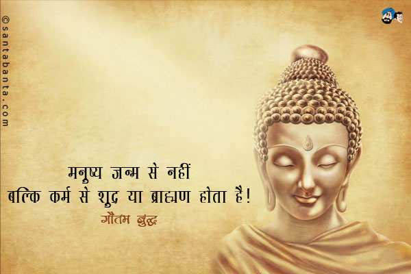 Buddha Quotes In Hindi. QuotesGram