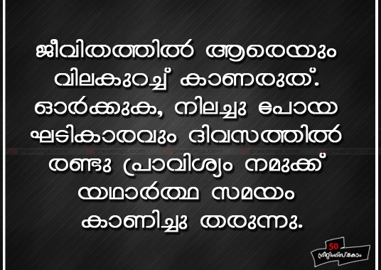 Inspirational Quotes In Malayalam. QuotesGram