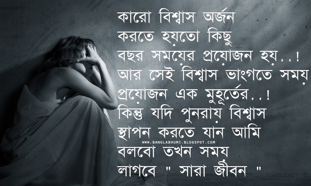 Drowing Sad Love Bangla: Bangla Quotes. QuotesGram
