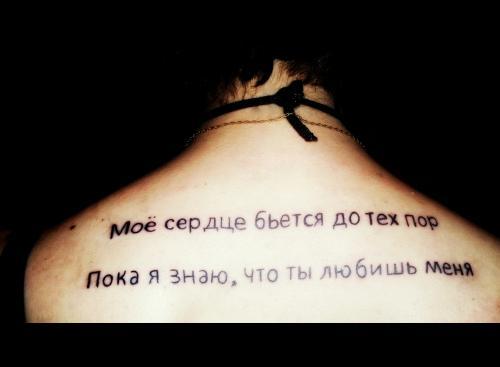 russian tattoo quotes for men quotesgram