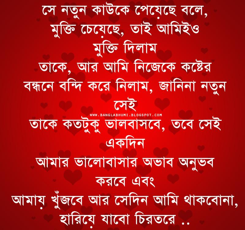 Bangla Writing Love Wallpaper : Bengali Quotes. QuotesGram
