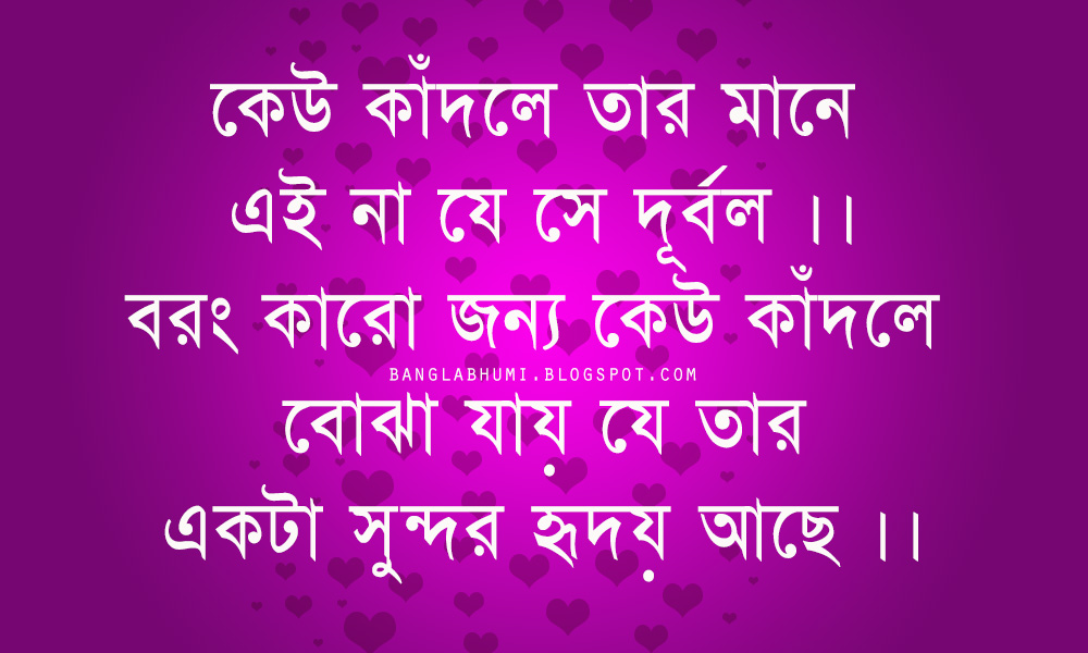 Bangla Funny Love Wallpaper : Love Quotes In Bangla Bangla. QuotesGram
