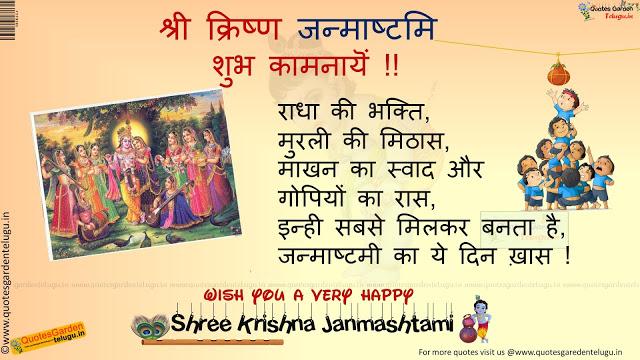 Quotes In Hindi On Krishna. QuotesGram
