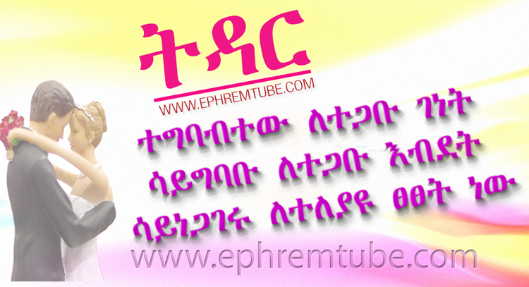 Best Amharic Love Letter