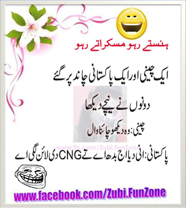 Very Short Funny Quotes About Life Urdu: Urdu Quotes For Facebook. QuotesGram