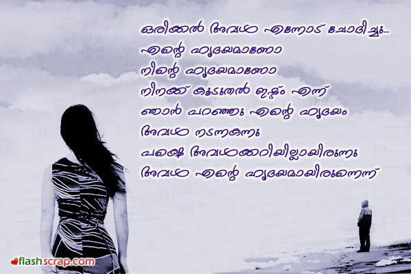 Malayalam Sad Love Words | www.imgkid.com - The Image Kid ...