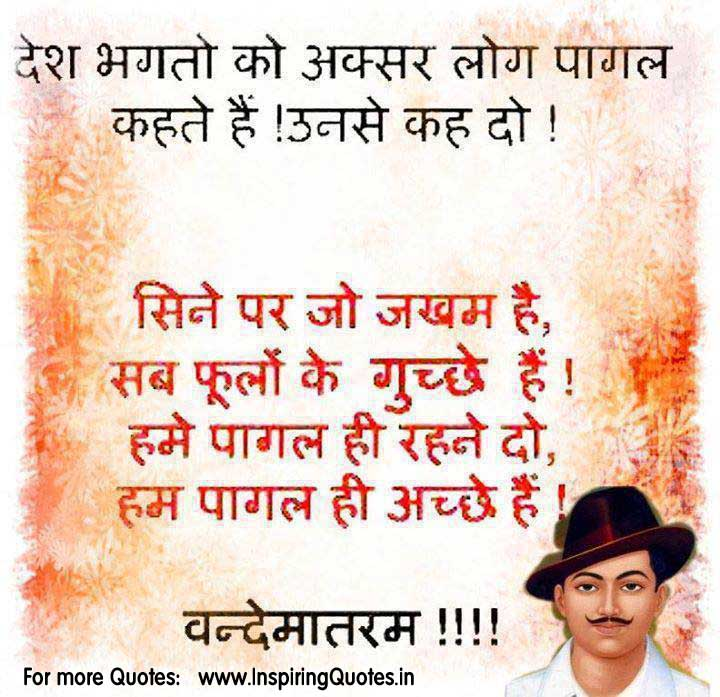 Famous Quotes In Hindi. QuotesGram  Famous Quotes I...