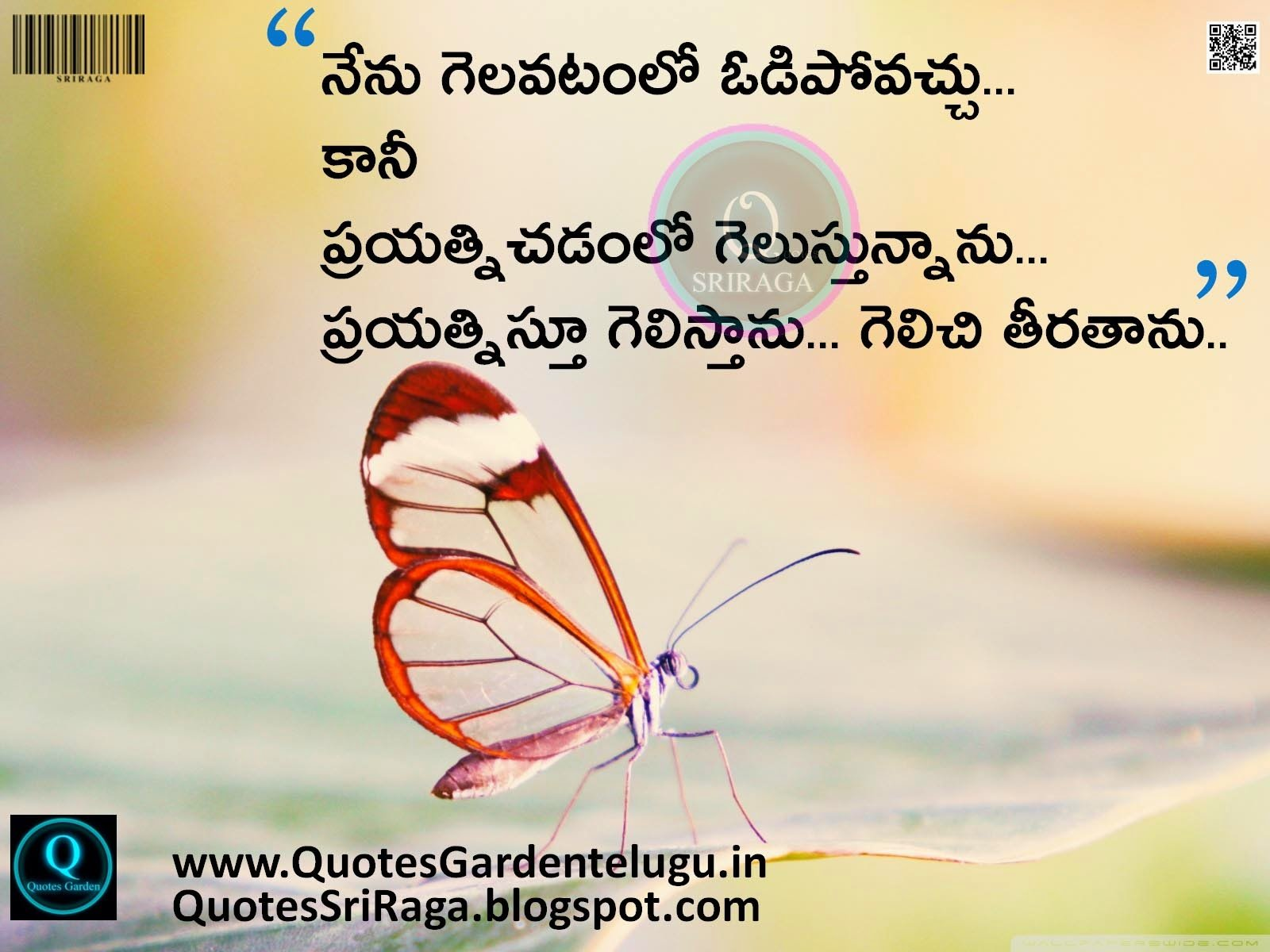 Quotes On Love And Life In Telugu: Telugu Motivational Quotes. QuotesGram