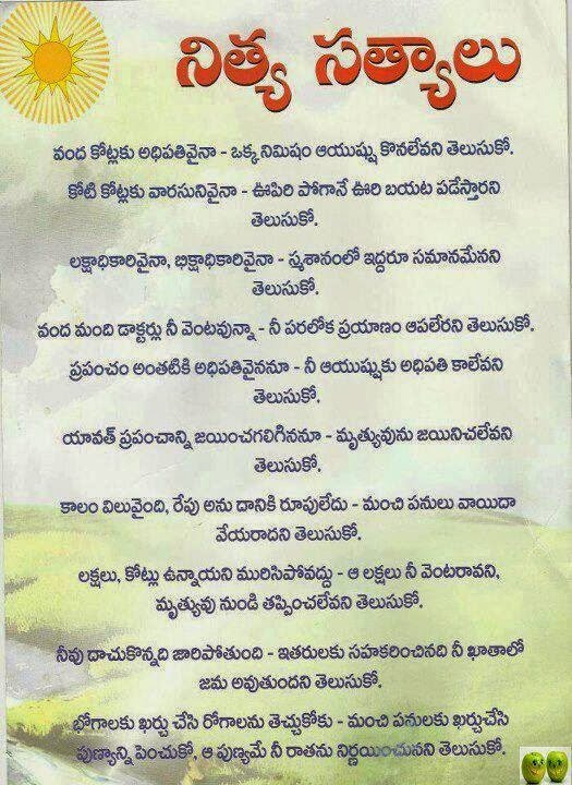 Image Result For Inspirational Love Quotes Telugu