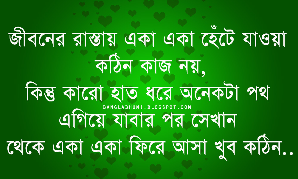 Bangla Writing Love Wallpaper : Bengali love quotes wallpaper free download