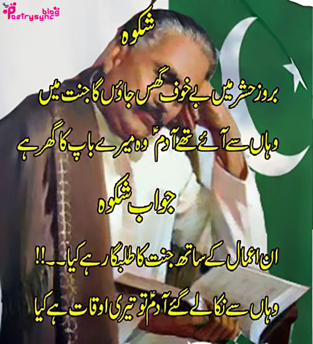 Iqbal Urdu Shayari Images: Iqbal Quotes Urdu. QuotesGram