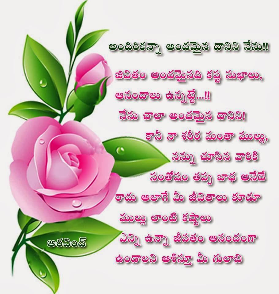 Telugu Famous Quotes About Me. QuotesGram