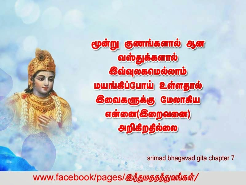 bhagavath geetha wallpapers - photo #29
