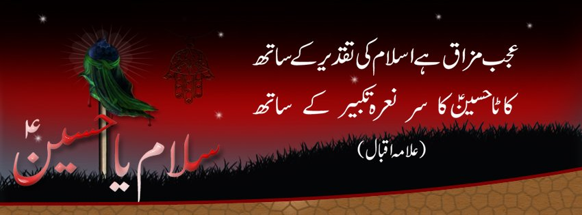 poetry quotes urdu hussain quotesgram