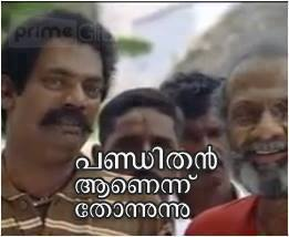 Funny Picture Comments Malayalam Funny Png 13