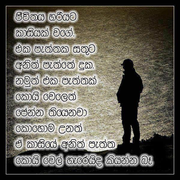 sinhala quotes about teachers quotesgram