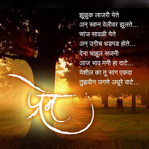 Hindi Romantic Love Quotes In Marathi. QuotesGram