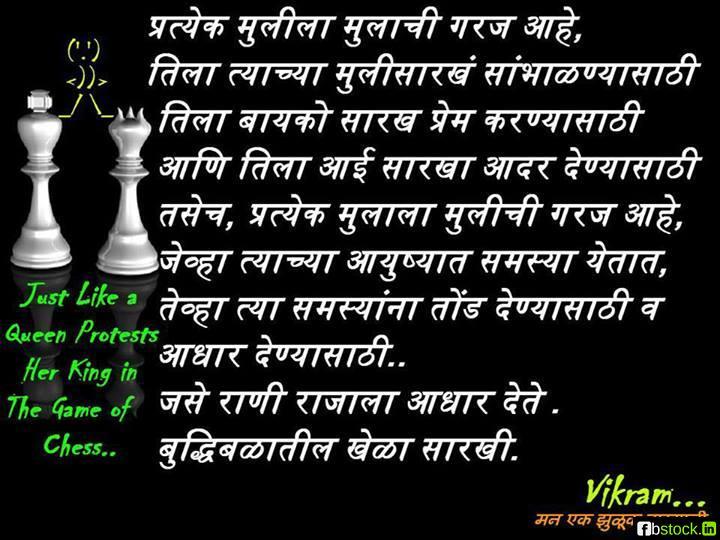 marathi quotes on relationship quotesgram