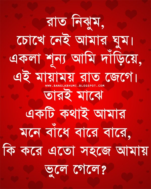 Sad Love Wallpaper Bangla : Sad Quotes In Bangla Bangla. QuotesGram