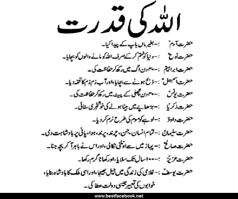 Quotes In Urdu Hazrat Muhammad. QuotesGram