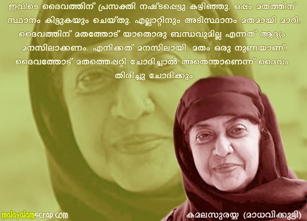 malayalam famous quotes quotesgram