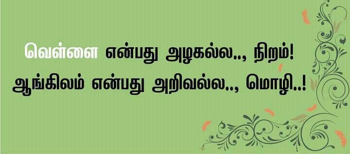Image Result For Motivational Quotes For Students In Tamil