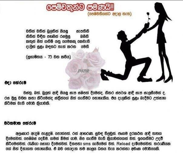 Sinhala Quotes About Girls In Fb. QuotesGram
