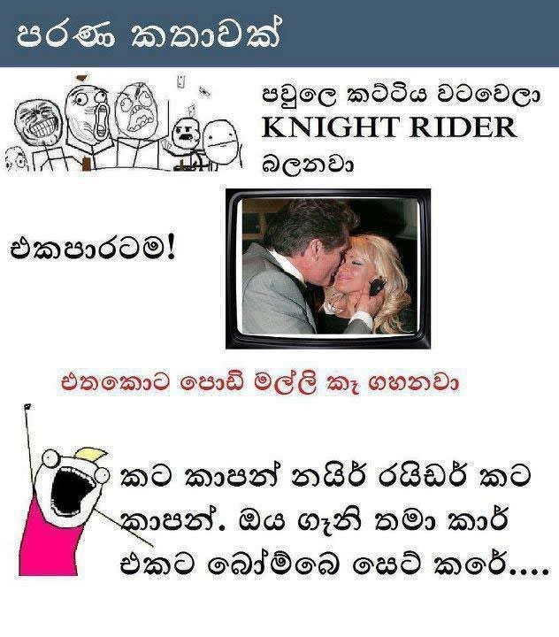 Sinhala Jokes Quotes. QuotesGram