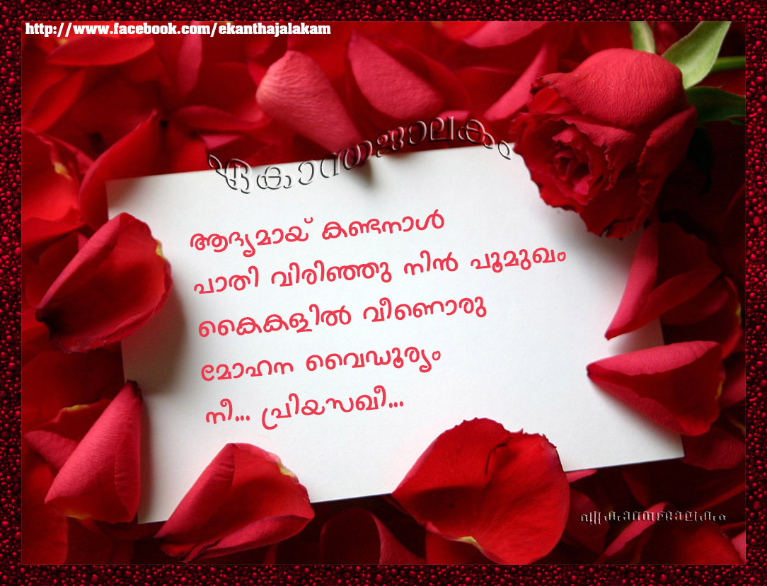 Lost Love Quotes For Him In Malayalam Valentine Day Source