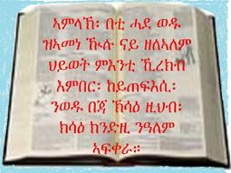 Orthodox Church Amharic Quotes Quotesgram